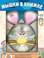Мышки в книжке (комплект из 3-х книг)