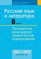Русский язык и литература. 8 класс. Примерное календарно-тематическое планирование. 2021/2022 учебный год