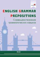 English Grammar. Prepositions. Совершенствование грамматических навыков