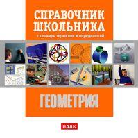 Справочник школьника. Геометрия