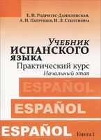Учебник испанского языка. Практический курс. Книга 1. Начальный этап