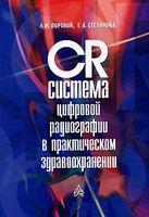 CR-система цифровой радиографии в практическом здравоохранении