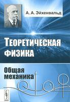 Теоретическая физика. Общая механика (м)