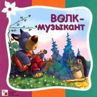 Волк-музыкант