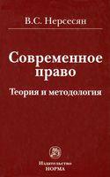 Современное право. Теория и методология