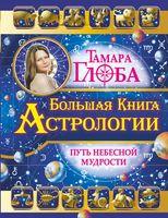 Большая книга астрологии