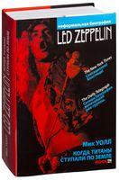 Led Zeppelin: Когда титаны ступали по земле