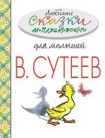Любимые сказки М. Пляцковского для малышей