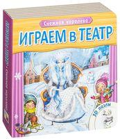 Снежная королева. Книжка с пазлами