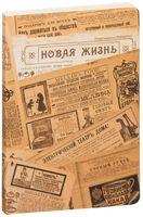 """Блокнот """"Новая жизнь"""" (А6)"""
