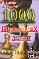 1000 шахматных задач. Решебник. 1 год