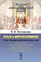 Язык и миропонимание. Опыт лингвофилософской интерпретации (м)