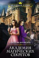 Академия магических секретов (м)