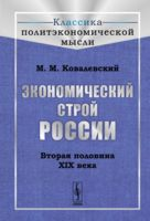 Экономический строй России. Вторая половина XIX века (м)
