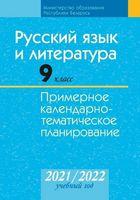 Русский язык и литература. 9 класс. Примерное календарно-тематическое планирование. 2021/2022 учебный год