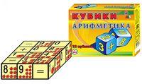 """Кубики """"Арифметика"""" (арт. 0243)"""