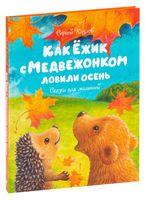 Как Ёжик с Медвежонком ловили осень