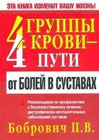 4 группы крови - 4 пути от болей в суставах
