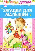 Загадки для малышей