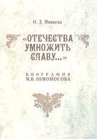 """""""Отечества умножить славу..."""" Биография М. В. Ломоносова"""