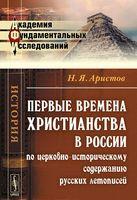 Первые времена христианства в России по церковно-историческому содержанию русских летописей