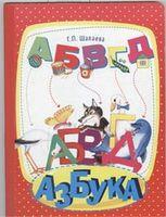 Азбука