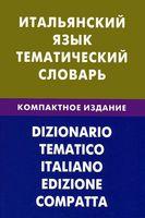 Итальянский язык. Тематический словарь. Компактное издание