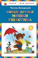 Новые друзья Мишки Ушастика