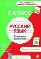 Русский язык. 2 класс. Развиваем интеллект