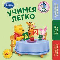 Учимся легко: для детей от 4 лет (Winnie The Pooh)