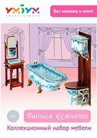 """Коллекционный набор мебели """"Ванная комната"""""""