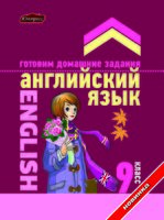 ГДЗ. Английский язык. 9 класс