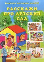 Расскажи про детский сад. Комплект наглядных пособий