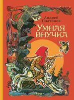 Умная внучка. Русские народные сказки