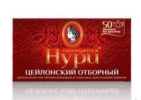 """Чай черный """"Принцесса Нури. Отборный"""" (50 пакетиков; без ярлычков)"""
