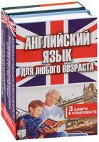 Английский язык для любого возраста (комплект из 3-х книг)