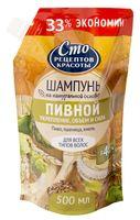 """Шампунь для волос """"Пивной"""" (500 мл)"""