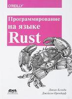 Программирование на языке Rust