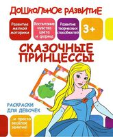 Раскраски для девочек. Сказочные принцессы