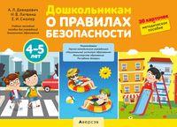Дошкольникам о правилах безопасности. 4-5 лет