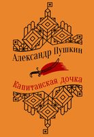 А.С. Пушкин. Юбилейное издание (комплект из 4-х книг)