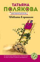 Welcome в прошлое (м)