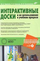 Интерактивные доски и их использование в учебном процессе (+ CD)
