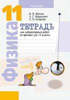 Тетрадь для лабораторных работ по физике для 11 класса