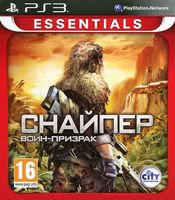 Снайпер. Воин-призрак (Essentials) (PS3)