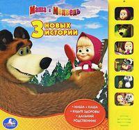 Маша и Медведь. 3 новых истории