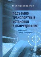 Подъемно-транспортные установки и оборудование. Курсовое проектирование