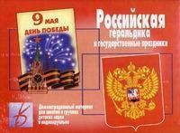 """Игра """"Российская геральдика и государственные праздники"""""""