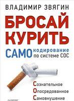 Бросай курить! Сасмокодирование по системе СОС