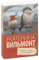 Прощайте, колибри, хочу к воробьям! (м)